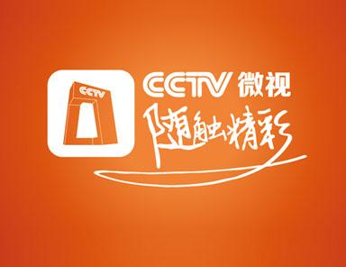 中央电视台CCTV微视