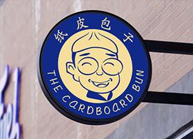 北京纸皮包子餐饮