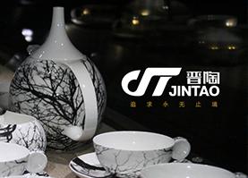 晋陶陶瓷有限公司